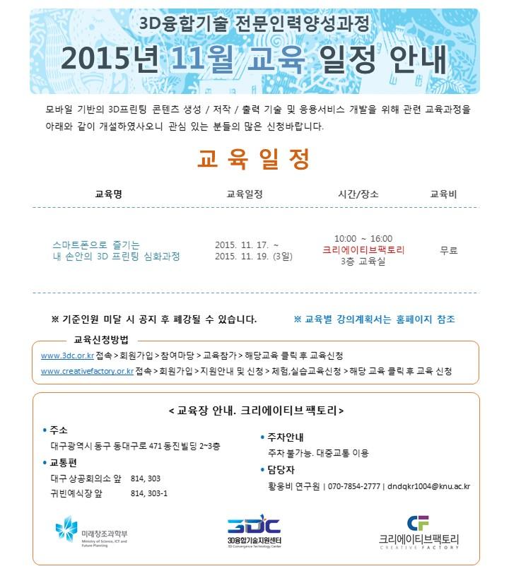 11월 교육홍보_모바일 3D프린팅.jpg