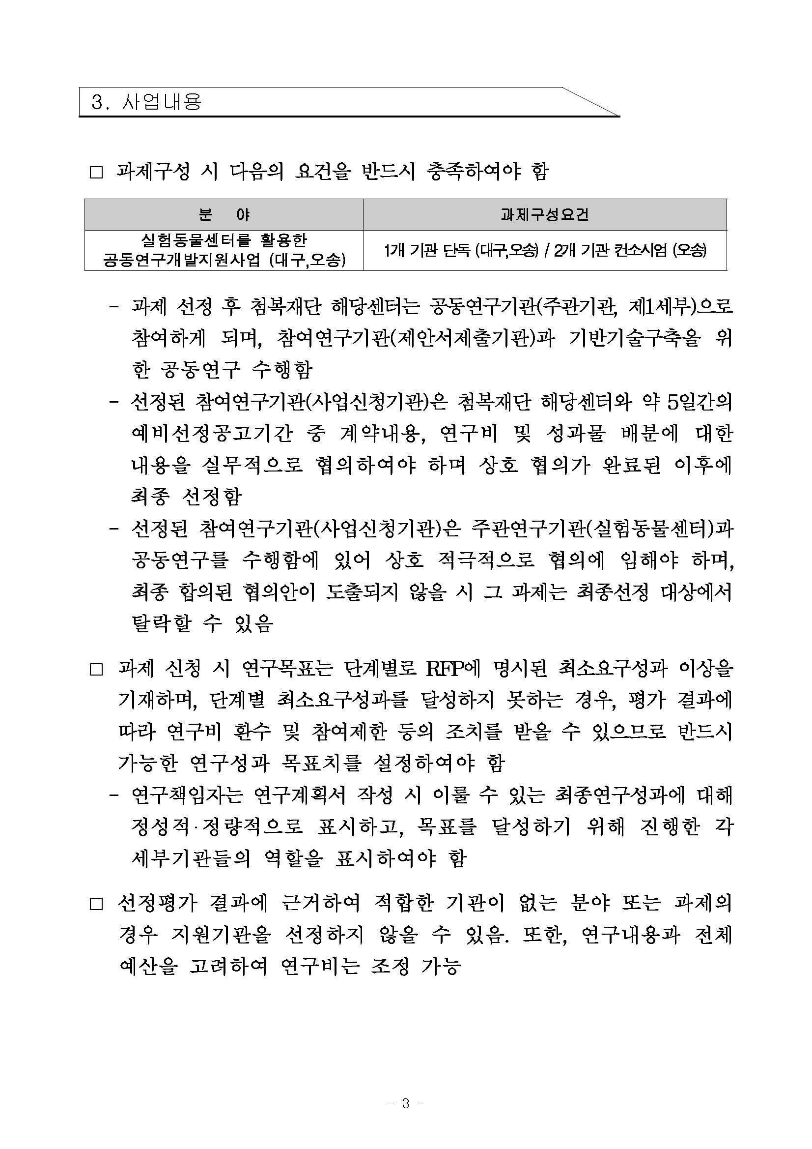 (붙임 1)_2015년도 첨단의료복합단지 연구개발지원사업 공고문_페이지_03.jpg