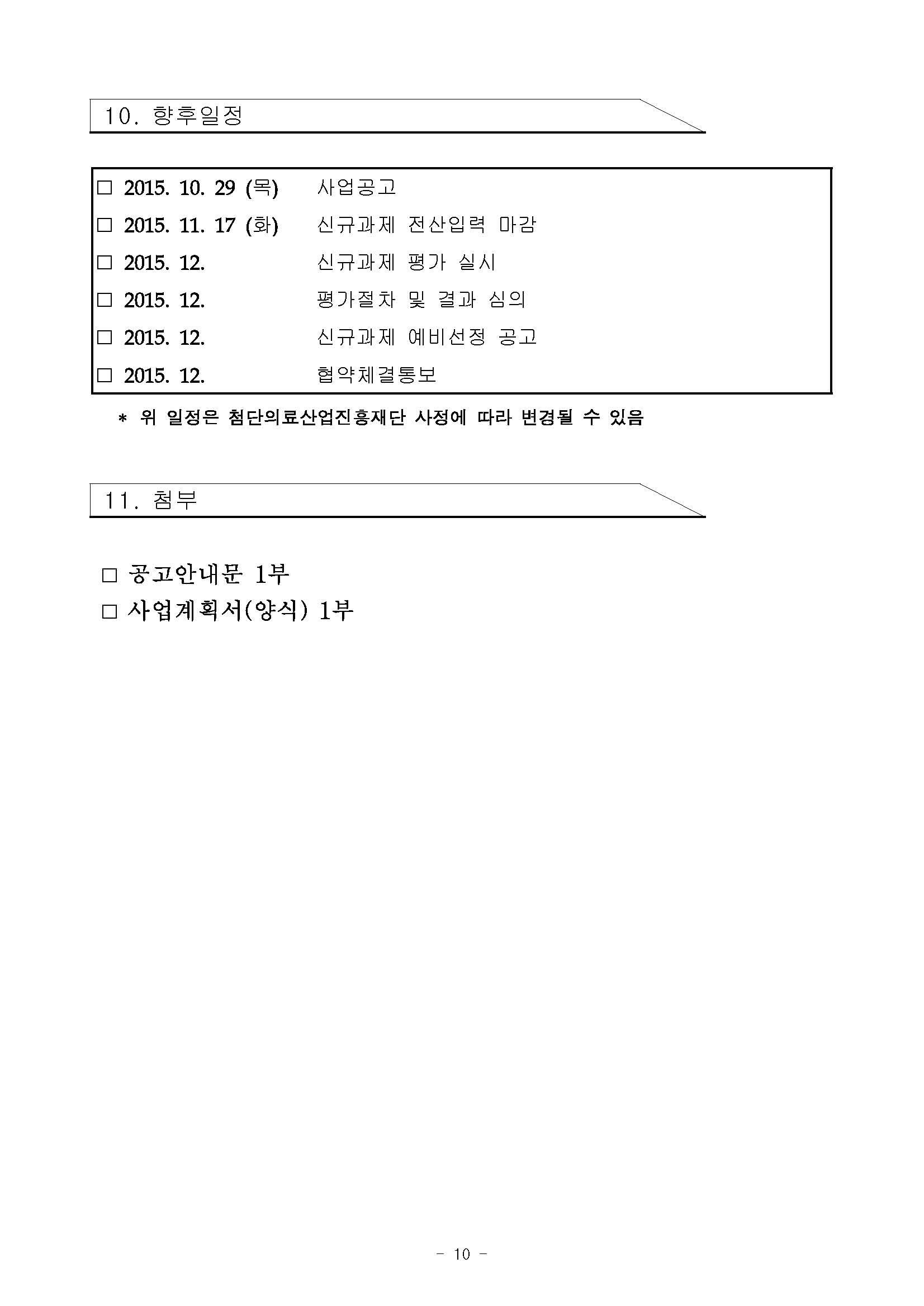 (붙임 1)_2015년도 첨단의료복합단지 연구개발지원사업 공고문_페이지_10.jpg