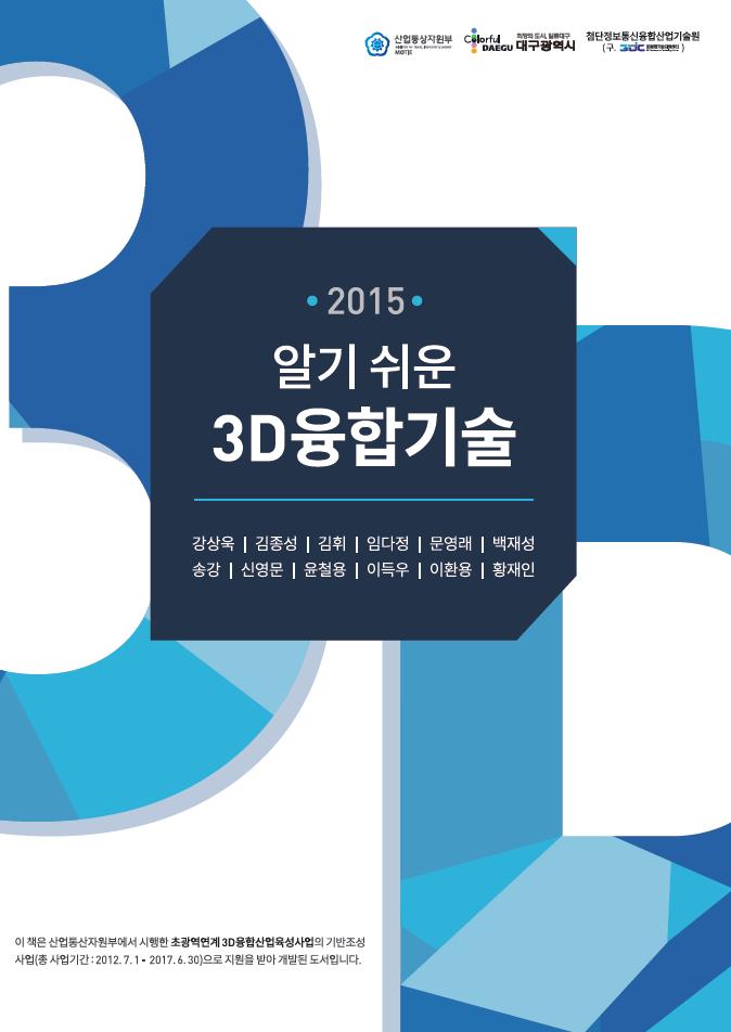 2015알기쉬운 3D융합기술.png