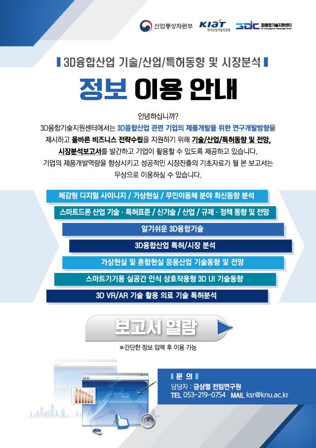 정보제공 3D융합기술센터-메일폼.jpg