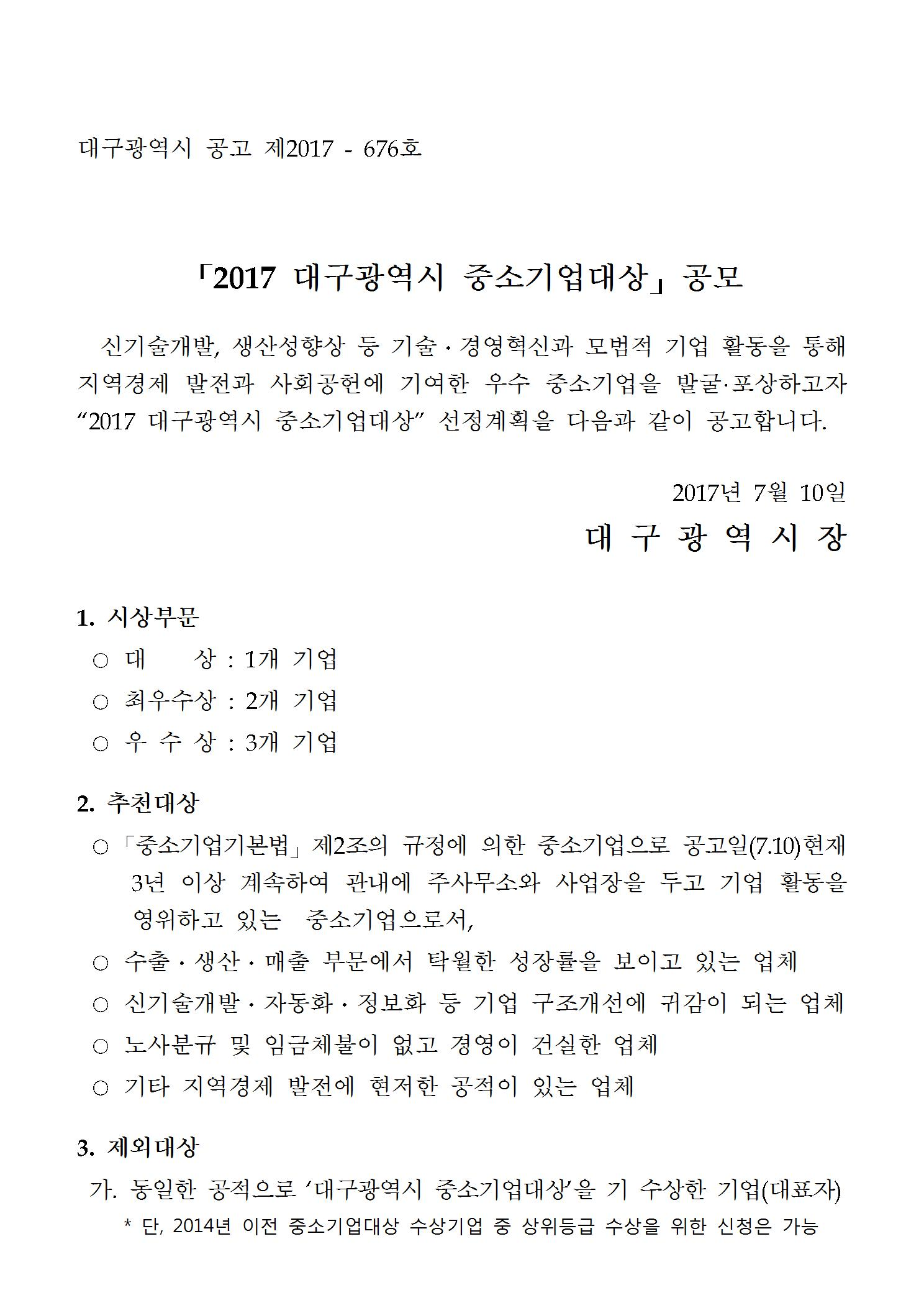 (공고문)_2017년 대구광역시 중소기업대상 공모001.jpg