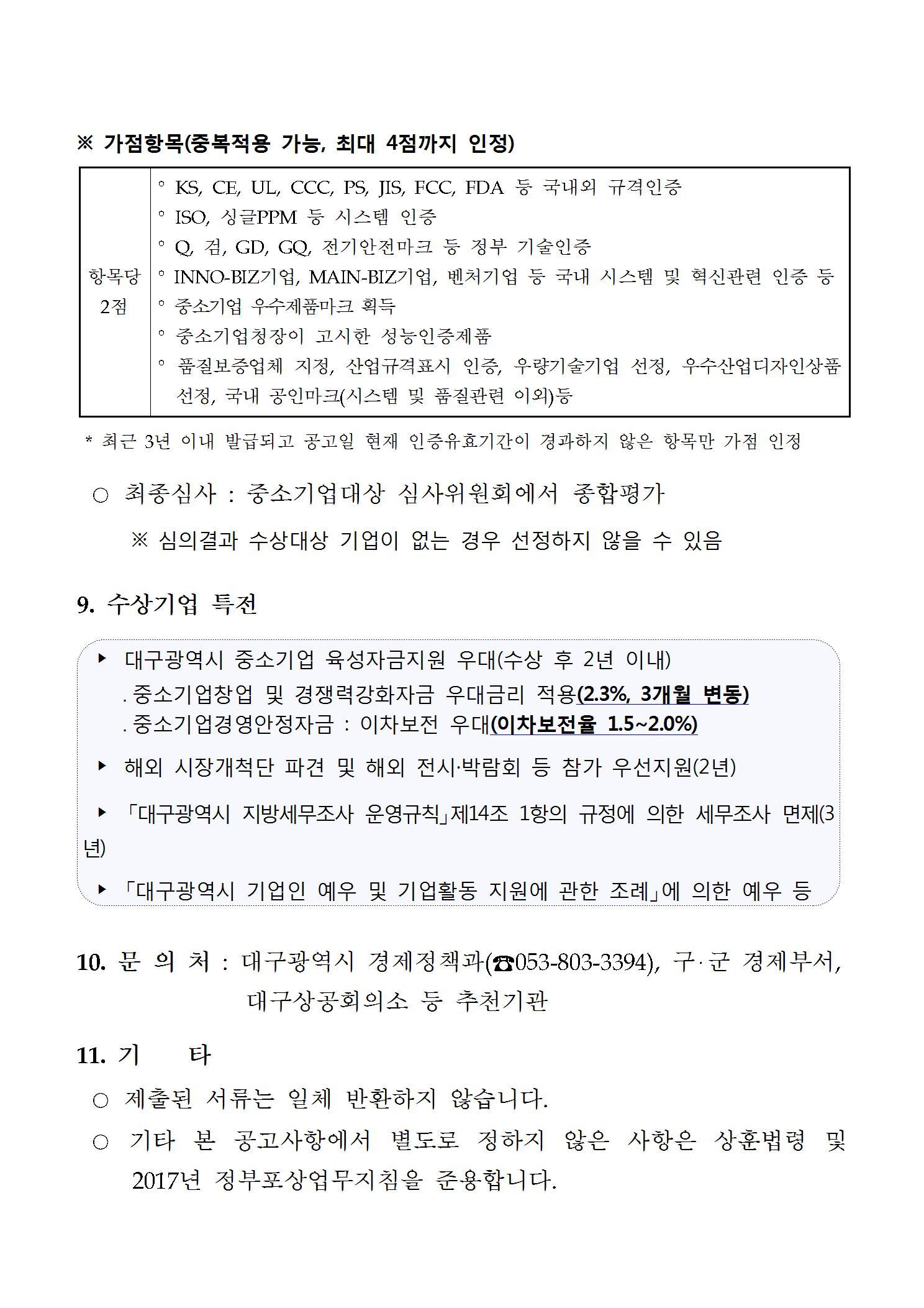 (공고문)_2017년 대구광역시 중소기업대상 공모005.jpg
