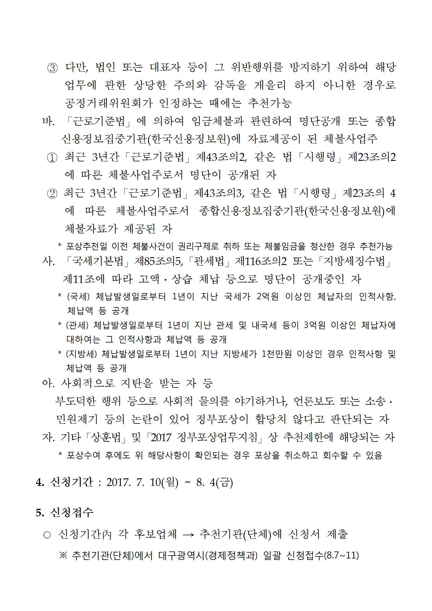 (공고문)_2017년 대구광역시 중소기업대상 공모003.jpg