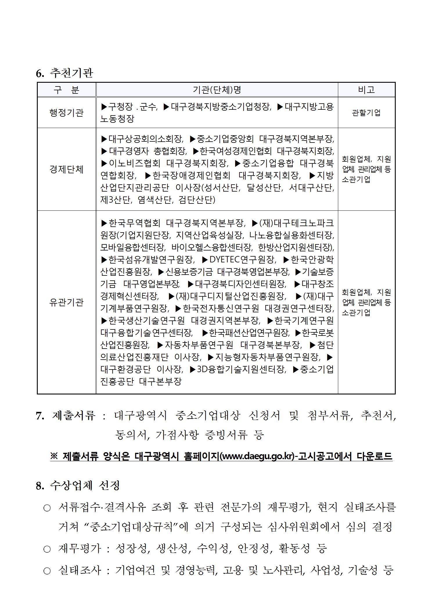 (공고문)_2017년 대구광역시 중소기업대상 공모004.jpg