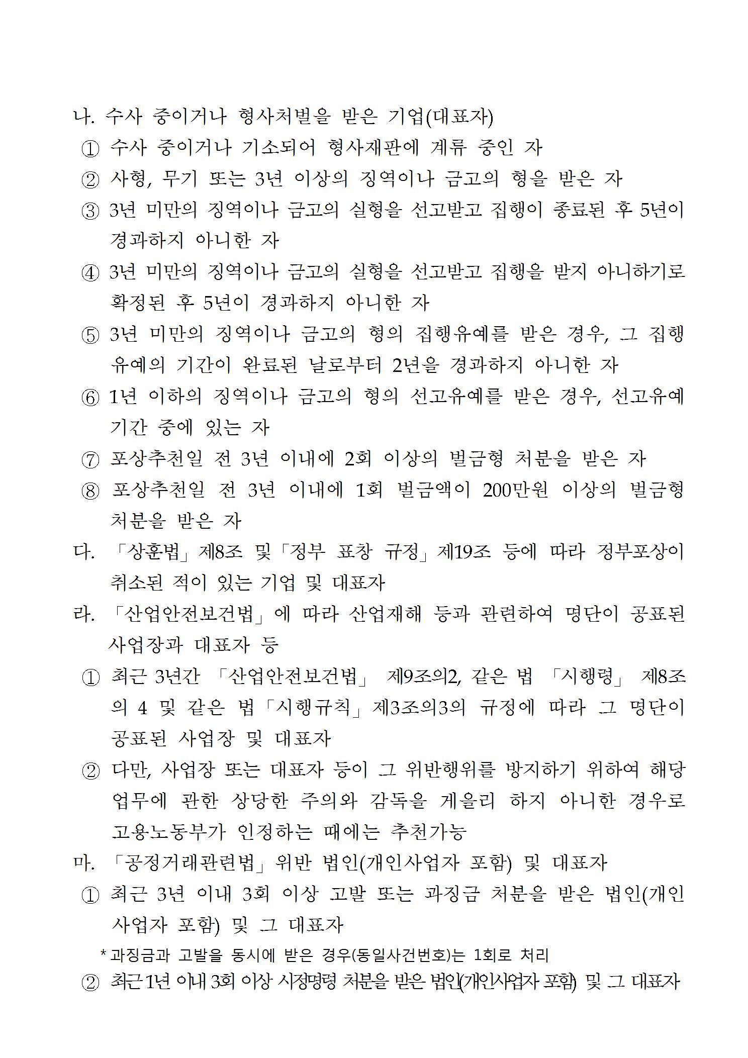 (공고문)_2017년 대구광역시 중소기업대상 공모002.jpg
