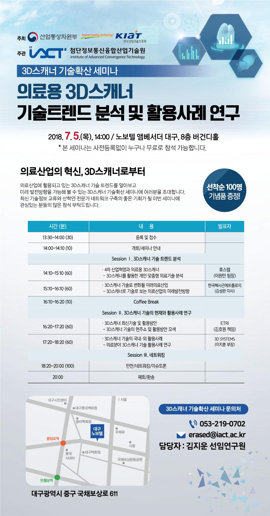 0607-경북대학교-첨단기술원-3D스캐너-웹전단-시안.jpg
