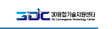 3D융합기술지원센터 홈페이지 바로가기
